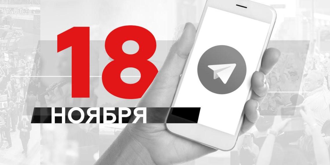 Задержание Меня, дефицит в аптеках, земельные претензии Тывы: о чем пишут в Телеграме 18 ноября