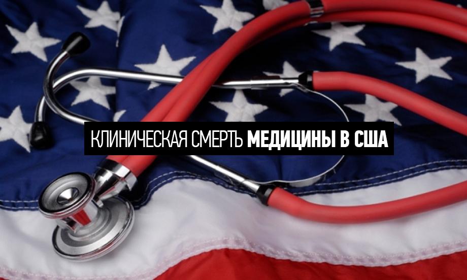 Американская медицина: почему в США нельзя болеть