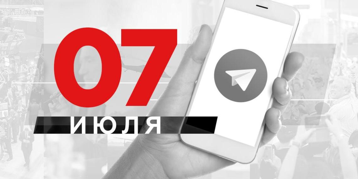 Что пишут в Телеграме: 7 июля