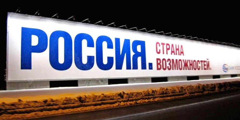 """""""Россия — страна возможностей"""" запускает экологический конкурс"""