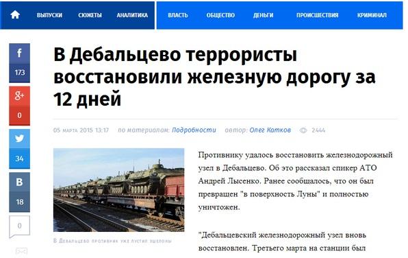 Киев шокирован тем, как быстро ополченцы восстановили ж/д узел в Дебальцево