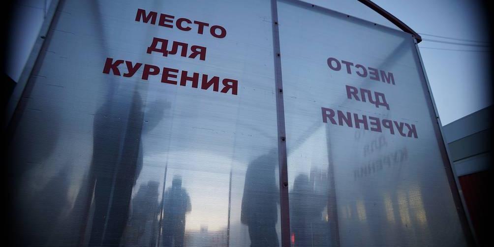 Эксперты посчитали экономию для бюджета в случае отказа россиян от курения
