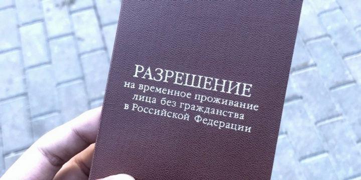 МВД хочет отменить разрешение на временное проживание иностранцев в России