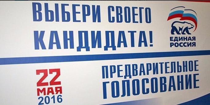 """Более 1,5 млн россиян уже проголосовали на внутренних выборах """"Единой России"""""""