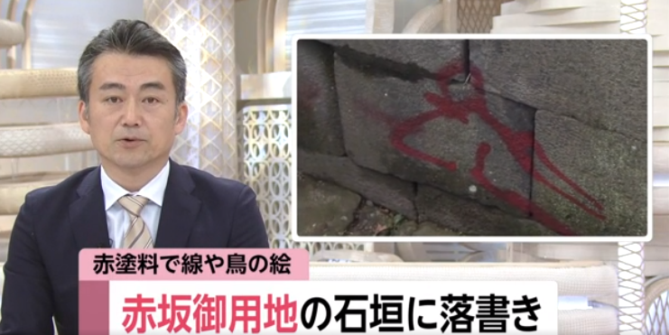 Россиянина задержали за рисование баллончиком у императорского дворца в Японии