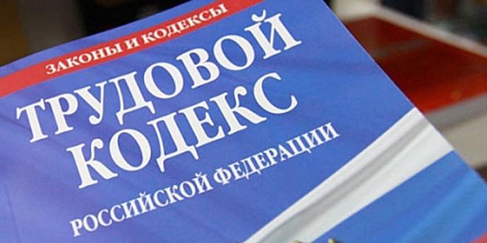Путин утвердил поправки в Трудовой кодекс о неполном рабочем дне