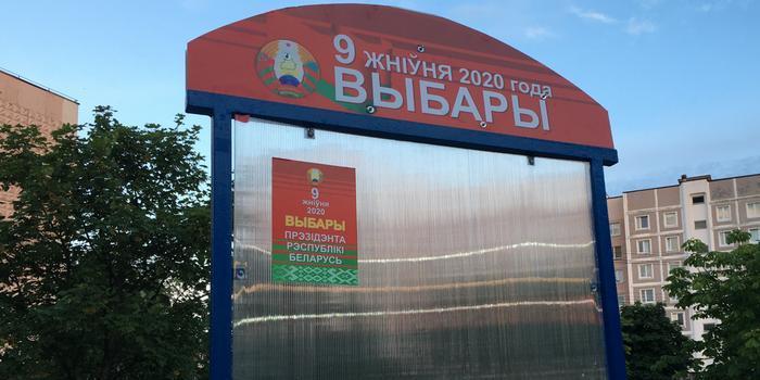 В США предрекли России проблемы в случае победы оппозиции в Белоруссии