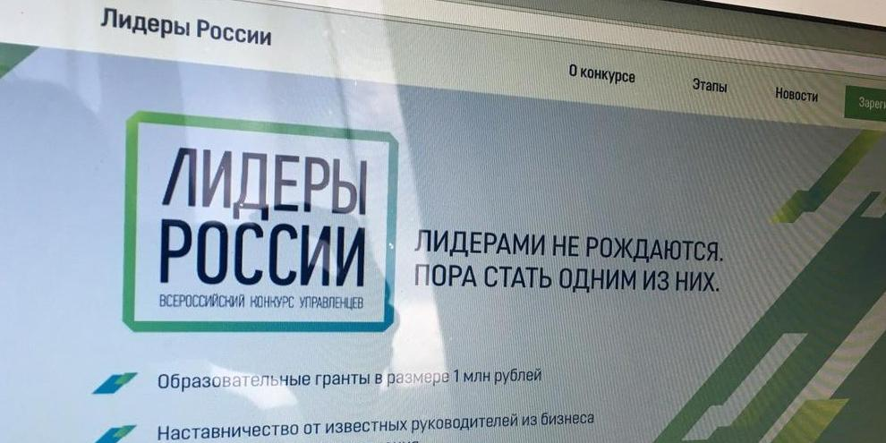 """На конкурс """"Лидеры России"""" за 20 часов зарегистрировались около 20 тысяч человек"""