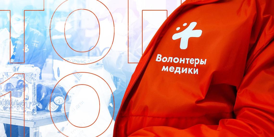 Топ-10 волонтёрских акций 2020 года