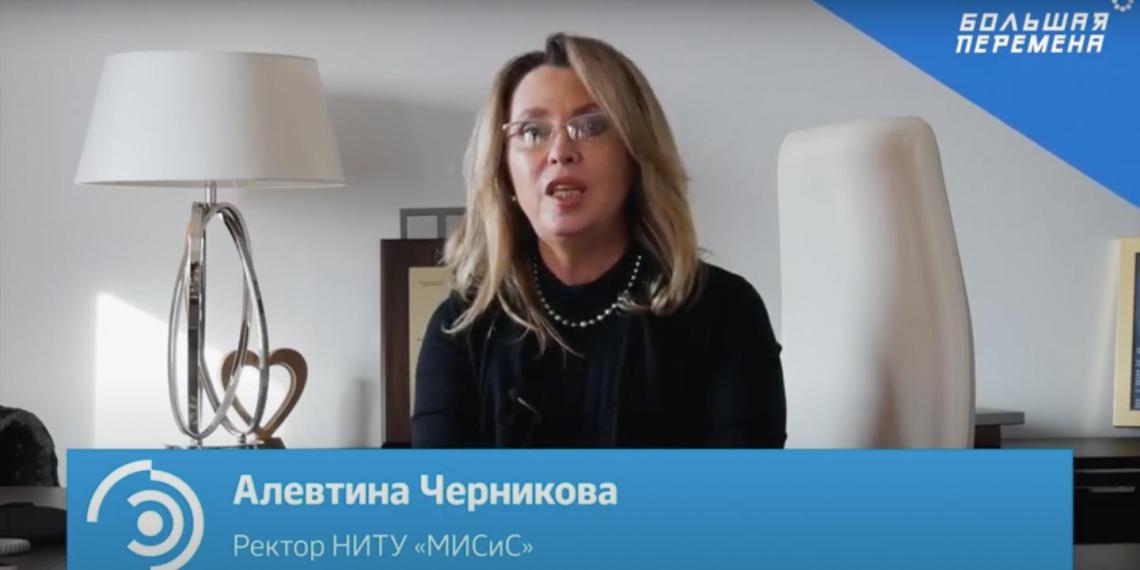 Ректор МИСиС записала поздравление с Днем защиты детей