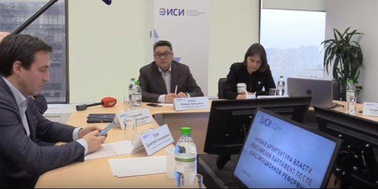 Эксперты ЭИСИ оценили поправки в Конституцию