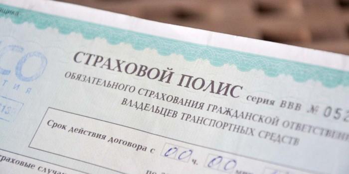 Страховщики хотят переложить часть выплат по ОСАГО на виновников аварий