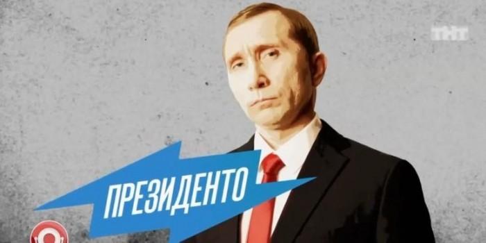 """""""Камеди клаб"""" показал пародию на """"Ревизорро"""" с Путиным"""