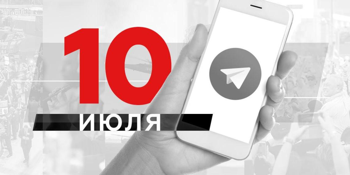 Что пишут в Телеграме: 10 июля