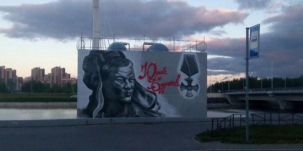 """В Петербурге у """"моста Кадырова"""" нарисовали портрет полковника Буданова"""