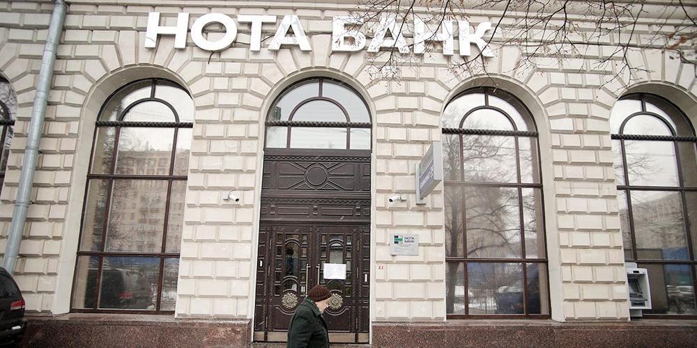 """Бывшего топ-менеджера """"Нота-банка"""" уличили в растрате 25 млрд рублей"""