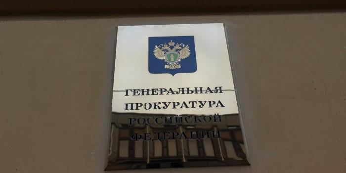 Генпрокуратура будет находить счета чиновников в зарубежных банках