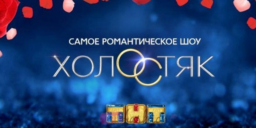 """Названо имя предполагаемого героя 8-го сезона """"Холостяка"""" на ТНТ"""