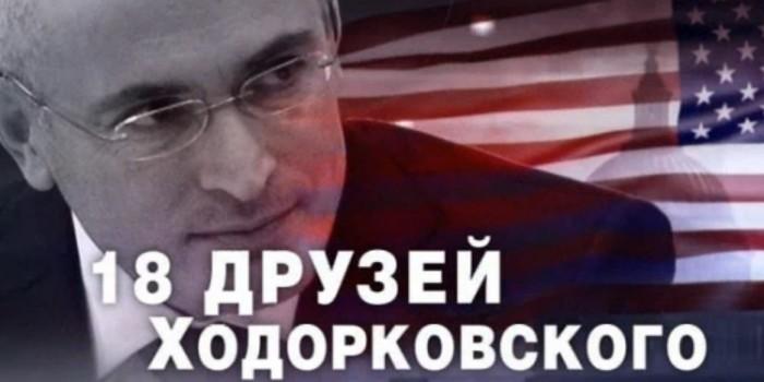 """""""18 друзей Ходорковского"""": НТВ представил новый фильм-расследование"""