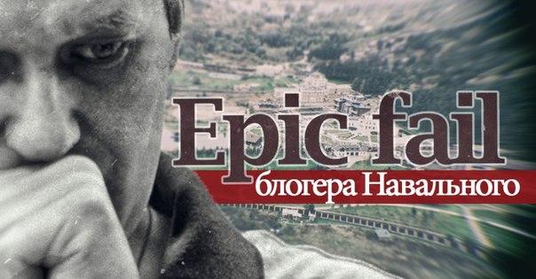 Дача Володина epic fail Навального