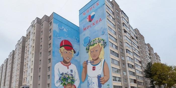 В Минске дорисовали колючую проволоку на граффити о дружбе с Москвой