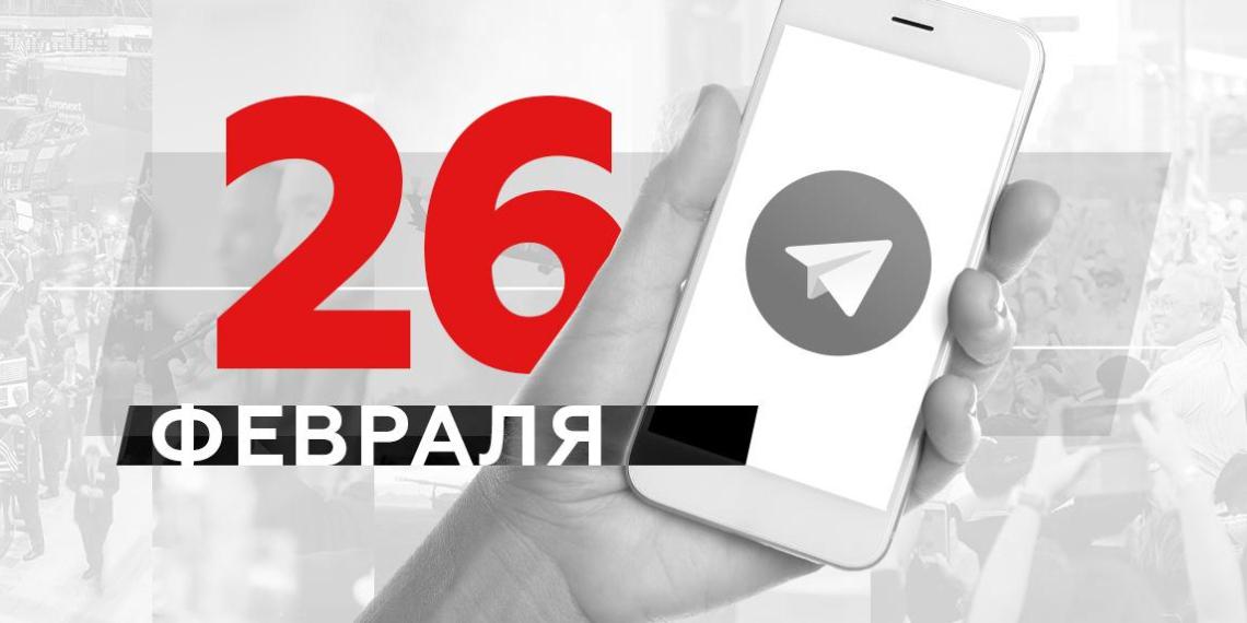 Что пишут в Телеграме: 26 февраля