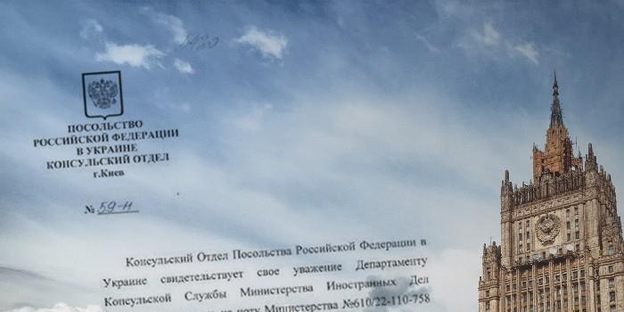 МИД РФ опубликовал документ из дипломатической переписки с Украиной