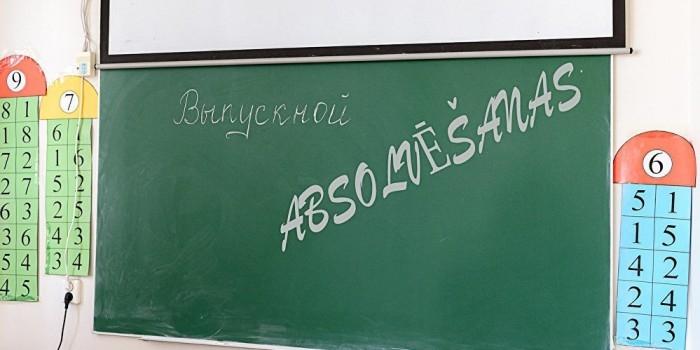 Директора школы в Латвии оштрафовали за русский язык на выпускном
