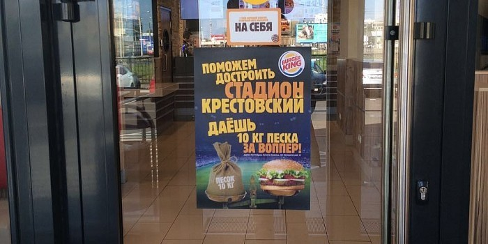 """Питерский """"Бургер Кинг"""" меняет еду на песок для стадиона """"Зенита"""""""