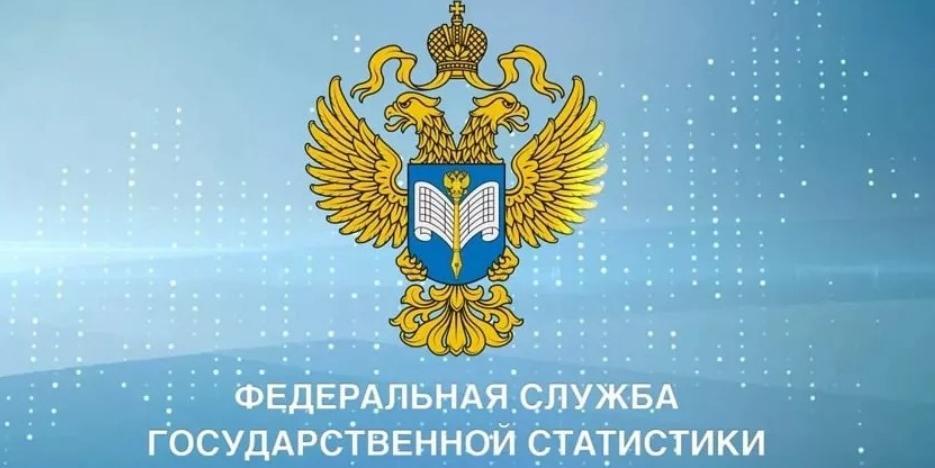 Росстат зафиксировал резкий рост ВВП России в III квартале 2019 года