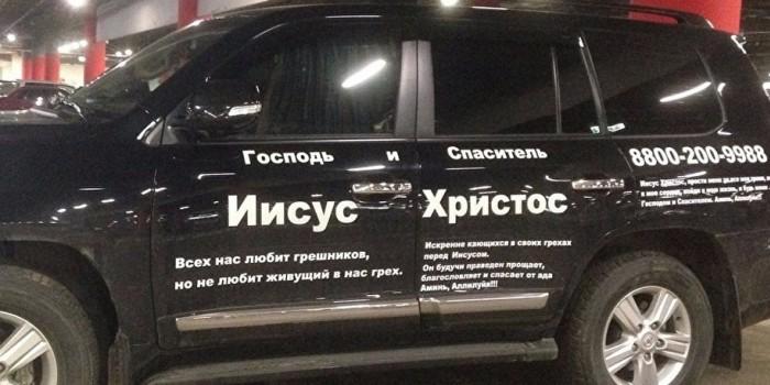 """В Екатеринбурге заметили """"джип Иисуса"""""""