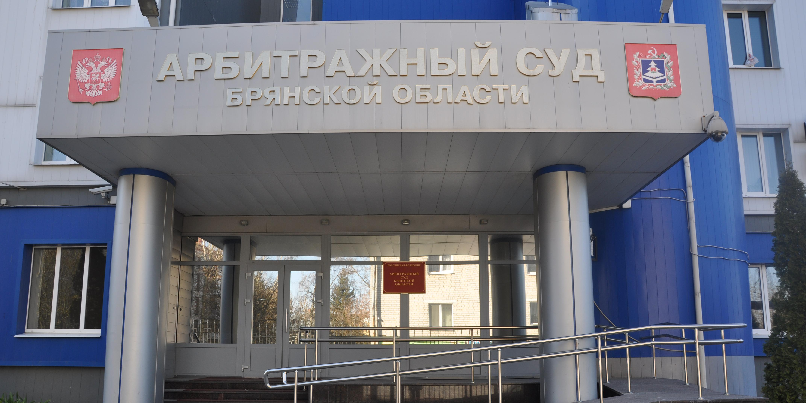 Брянский суд разрешил чиновникам не возвращать имущество, позаимствованное ради памяти о подвиге народа