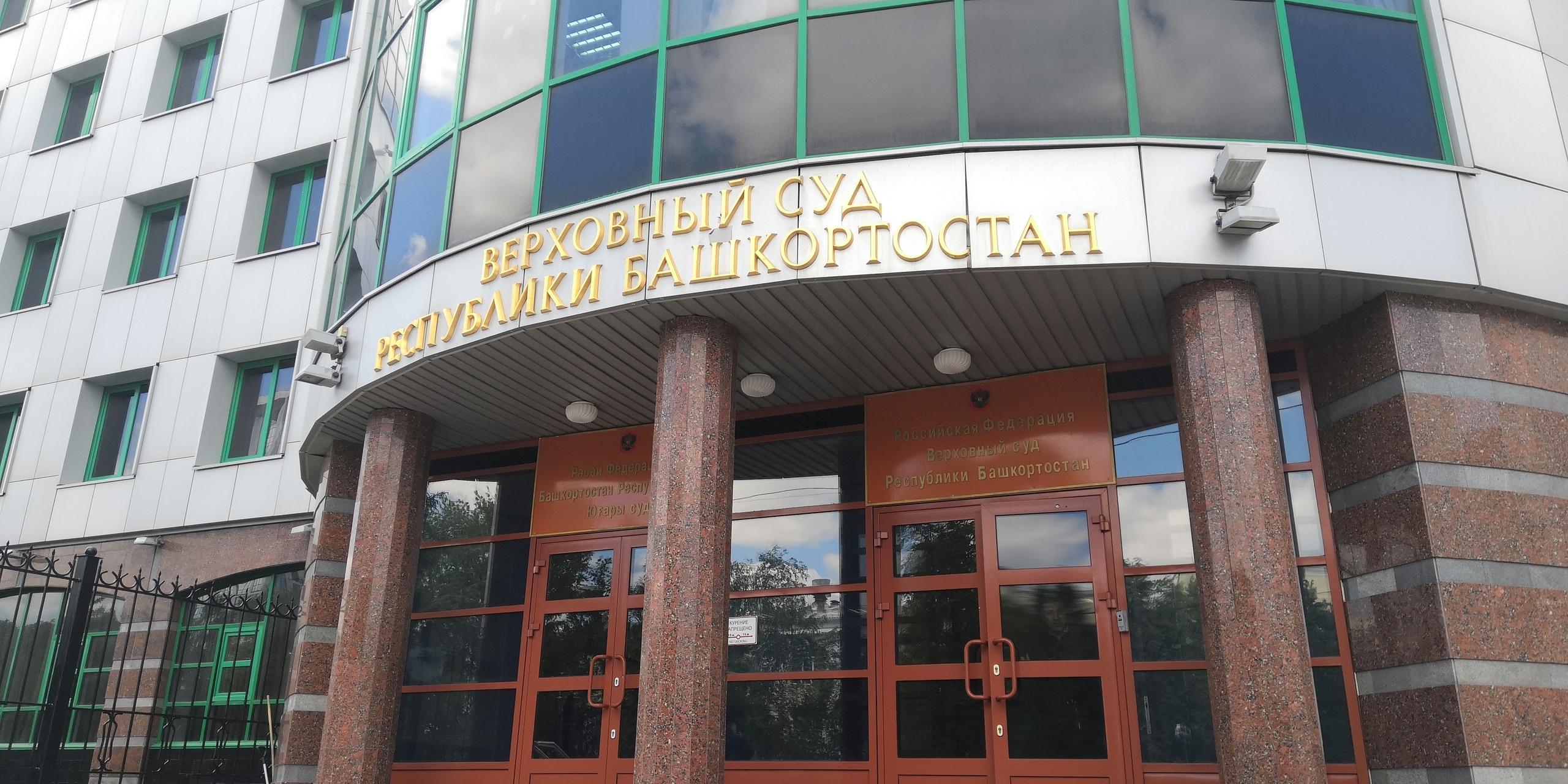 ВС Башкирии оправдал двух экс-полицейских по делу об изнасиловании коллеги
