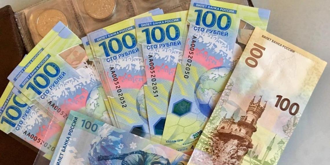 Российские 100 рублей признаны одной из самых красивых банкнот мира