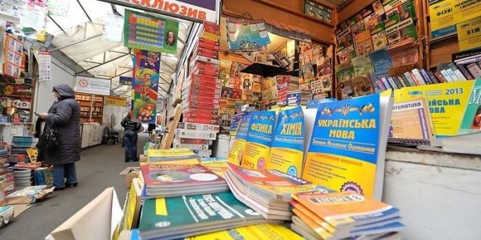 """На Украине продолжают продавать российские книги из """"черного списка"""""""