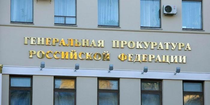 Генпрокуратура обвинила россиянина в обналичивании более 3 млрд рублей