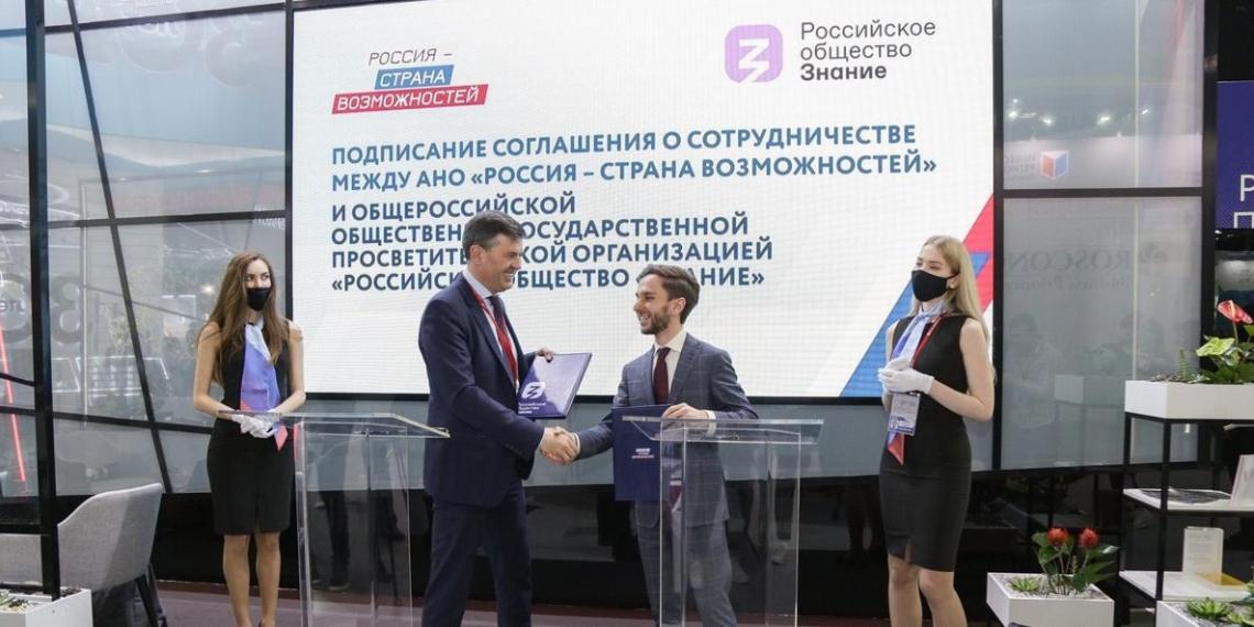 """Российское общество """"Знание"""" и АНО """"Россия — страна возможностей"""" заключили соглашение о сотрудничестве"""