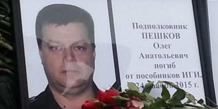 Турция передаст России тело погибшего пилота Су-24