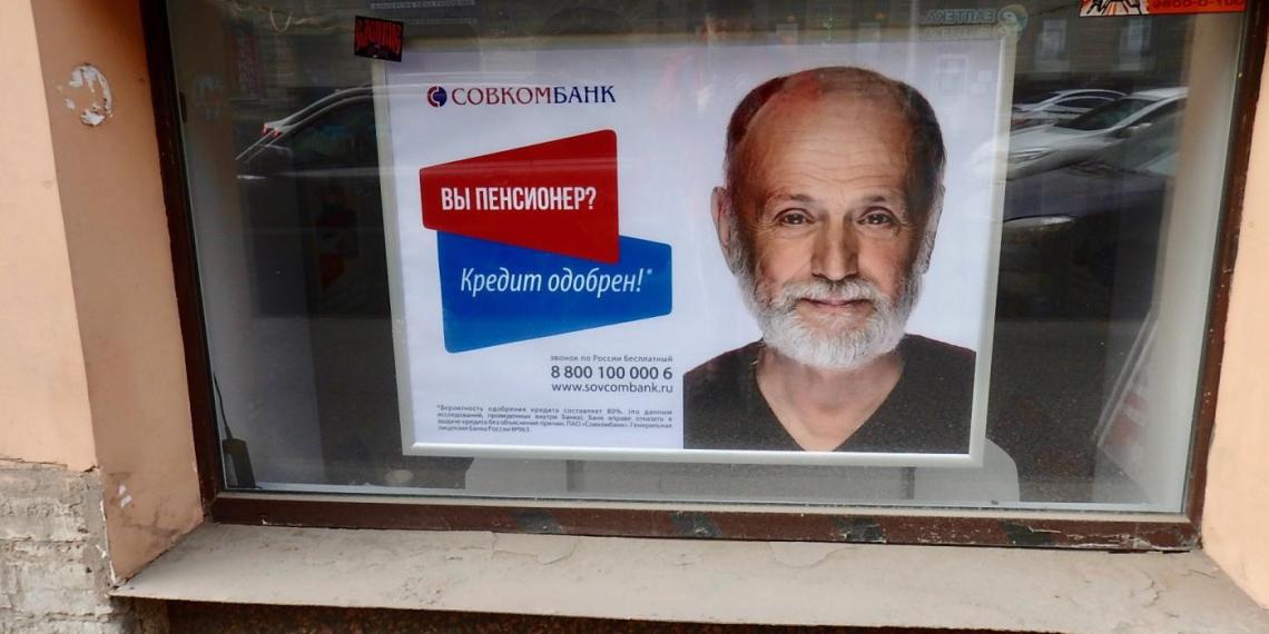 В России насчитали свыше миллиона пенсионеров — должников по кредитам