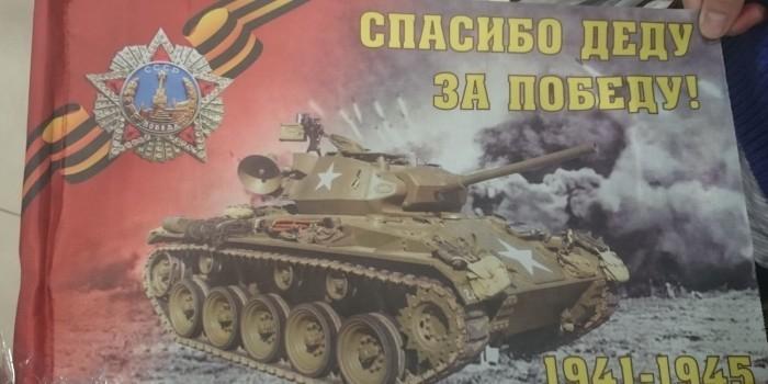 В Санкт-Петербурге ко Дню Победы продают флажки с американским танком