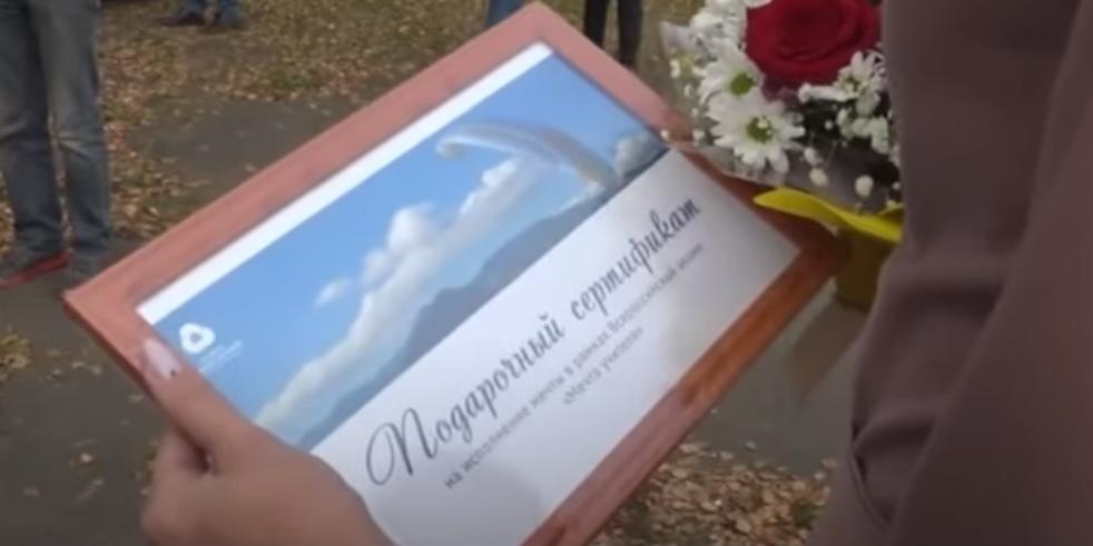 Российское движение школьников исполнило мечты педагогов