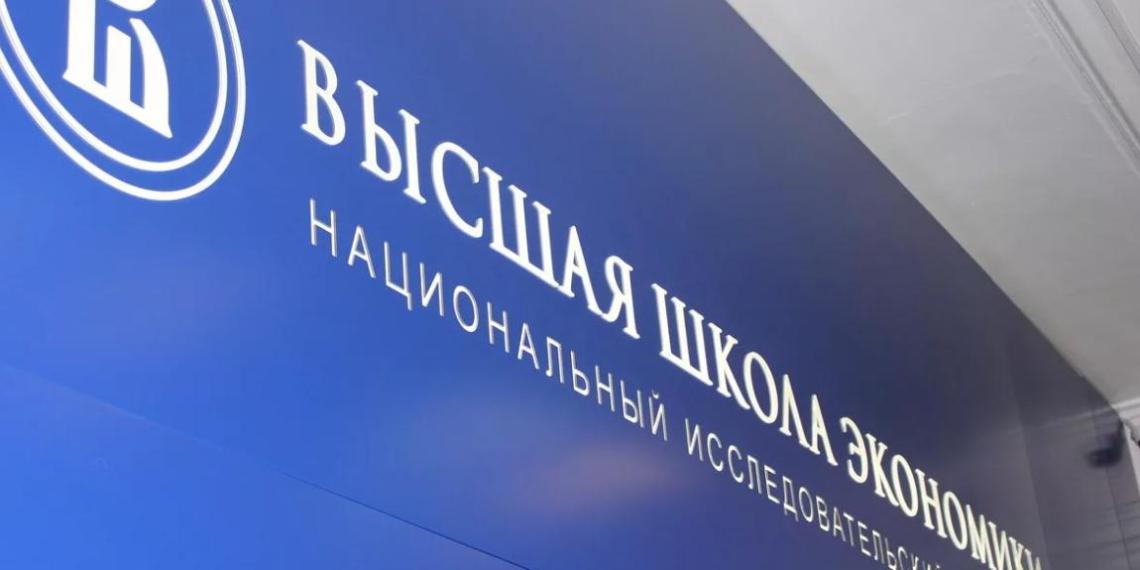 """ВШЭ объявила о конкурсе """"Русский язык как язык науки"""""""