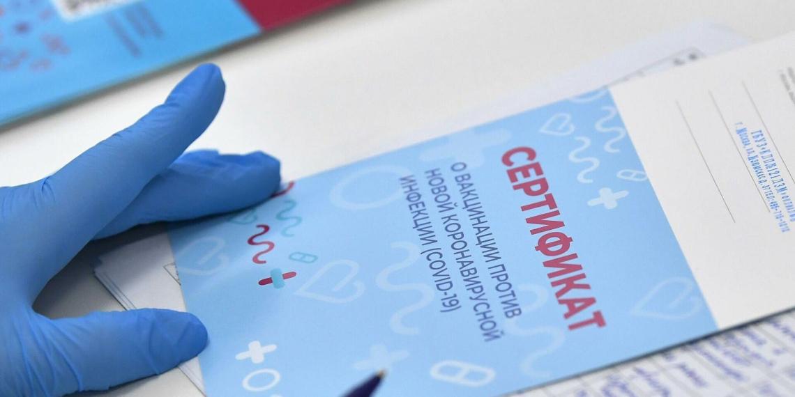 В Москве задержаны продавцы поддельных сертификатов о вакцинации