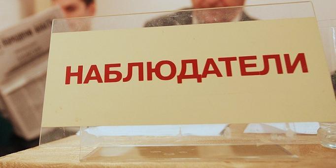 Общественная палата РФ запустила сайт для мониторинга нарушений на выборах