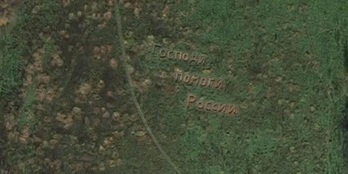 """Автор надписи """"Господи, помоги России"""" на подмосковном поле раскрыл тайну послания"""