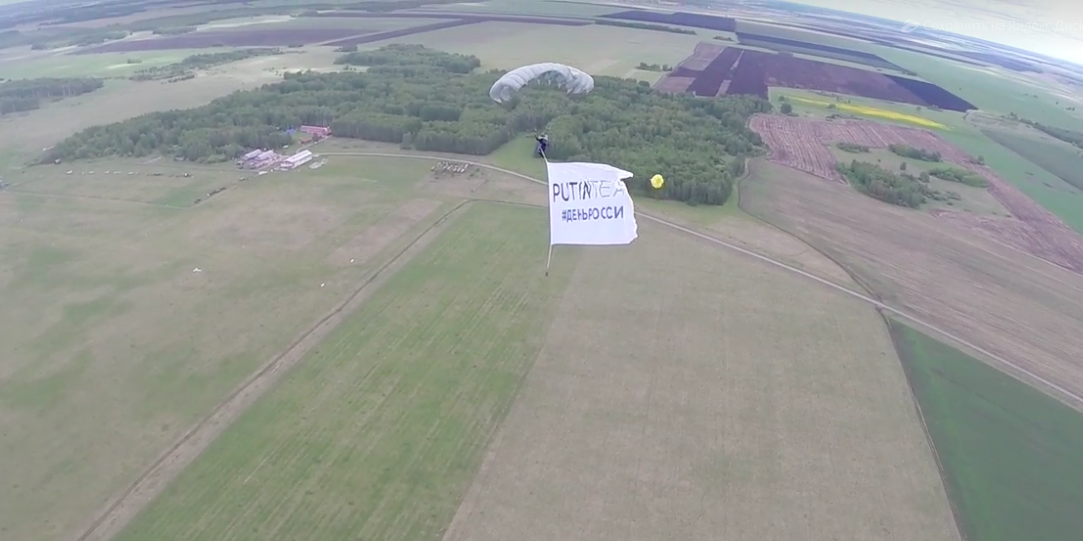Putin Team провела воздушный флешмоб в честь Дня России в Екатеринбурге
