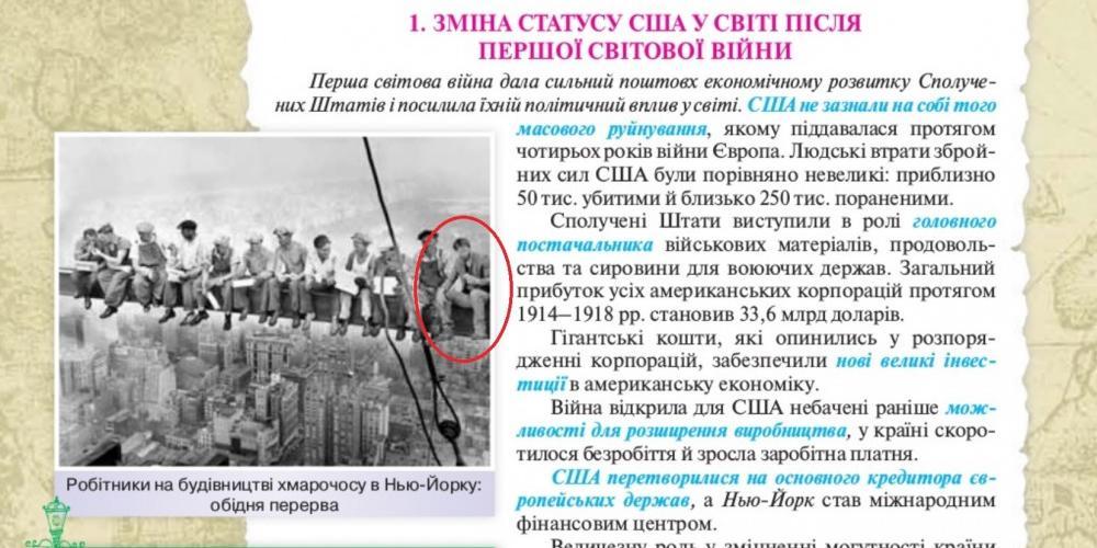 Автор украинского учебника по истории объяснил появление в нем Киану Ривза