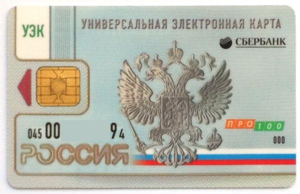 Сбербанк начал выпуск карт на базе российской платежной системы ПРО100