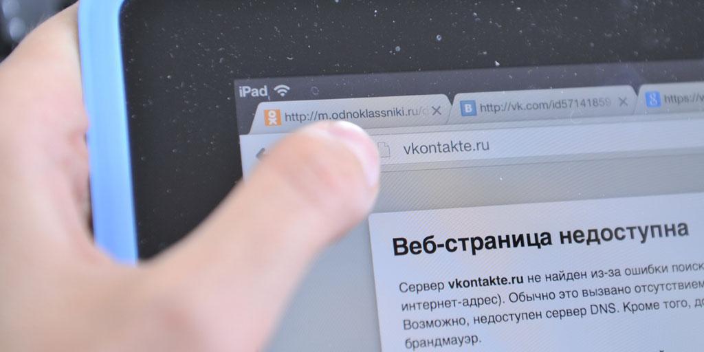 """Роскомнадзор объяснил блокировку соцсетей и """"Яндекса"""""""