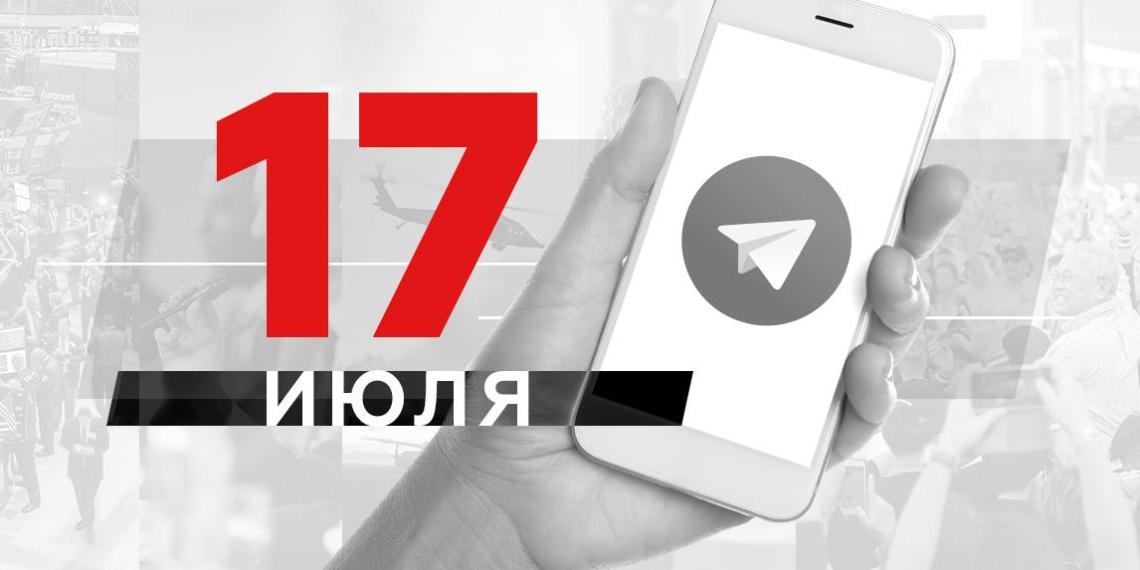Что пишут в Телеграме: 17 июля